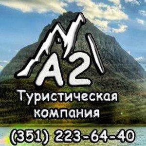 А2 Тур