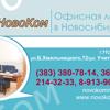 НовоКом, ООО