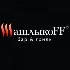 ШашлыкoFF, гриль-бар