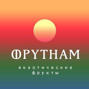 ФРУТНАМ