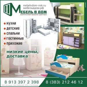 Мебельвдом.рф
