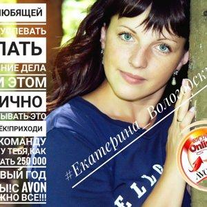 Екатерина Вологодских
