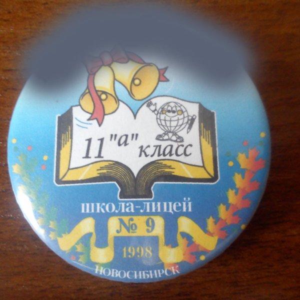 Мой выпускной значок..))
