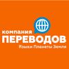 Компания переводов