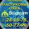 ПВХ-Комфорт, ООО