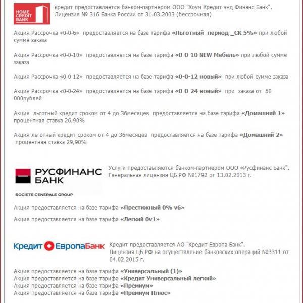 """Скрин с сайта """"Асконы"""" - не очень понятно, что за условия рассрочки в Русфинанс Банке"""