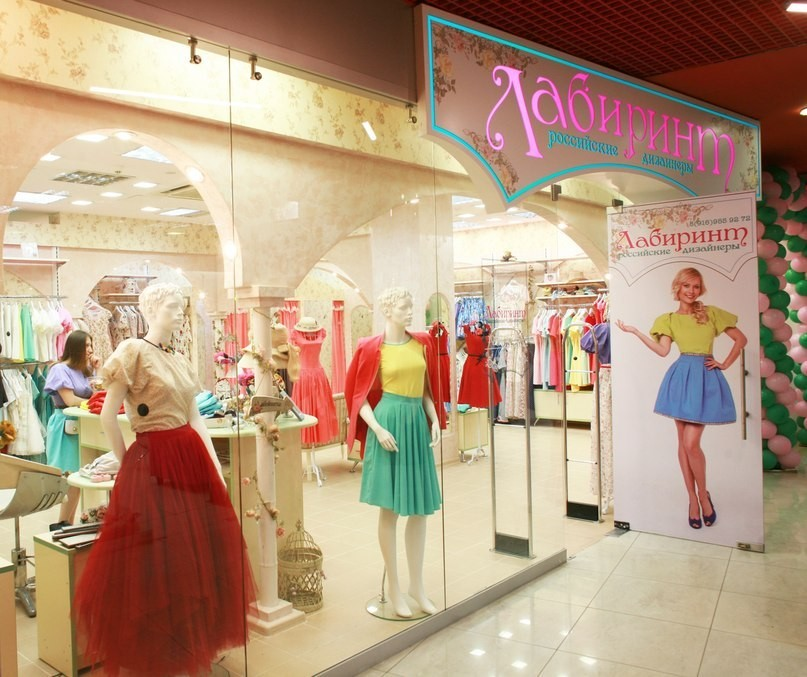 Магазин Одежды Лабиринт Официальный Сайт