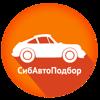 СибАвтоПодбор