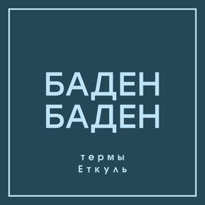 Баден-Баден Термы Еткуль