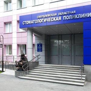 Свердловская областная стоматологическая поликлиника