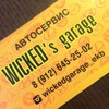 WICKED`s garage