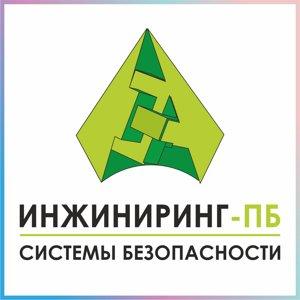 ИНЖИНИРИНГ-ПБ