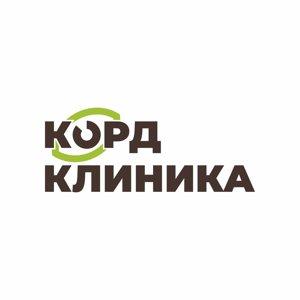 КОРД-КЛИНИКА