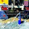 Живая Вода Урала