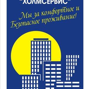 Холмсервис, ООО