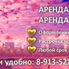 ЧАСТНОЕ АГЕНТСТВО Аренда Всем 89135213028