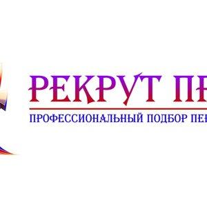 РЕКРУТ ПРОФ