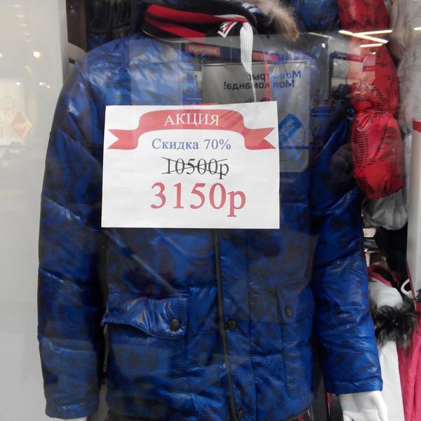 Злосчастная куртка, модель на витрине и огромный ценник.