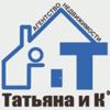 Татьяна и Компания