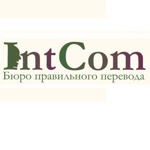 ИнтКом