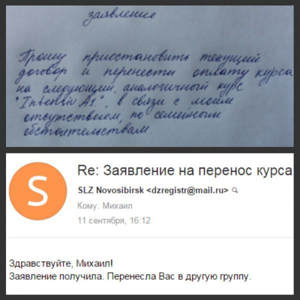 Вот написал заявление о переносе курса и мне ответили представители центра.
