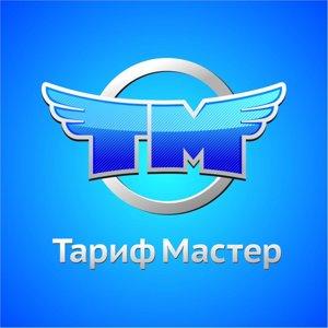 Тариф Мастер