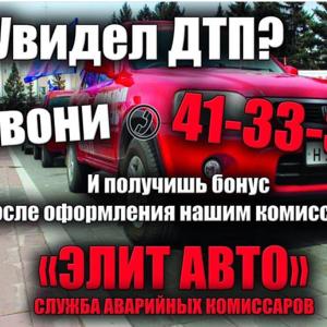 Элит-Авто