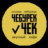 Чебурек Чек