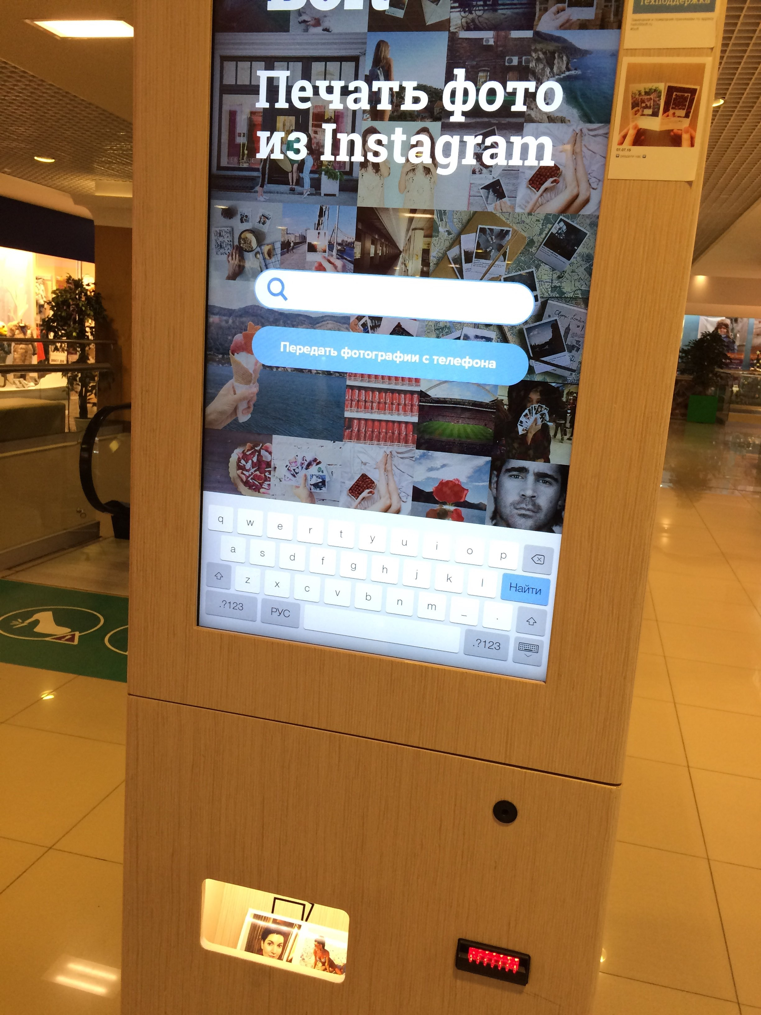 Где распечатать фото с телефона в москве