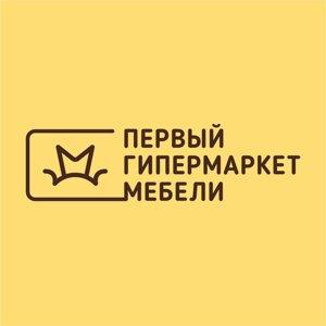 Первый гипермаркет мебели