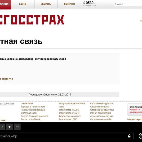 росгосстрах калькулятор кредита подать заявку на кредит во все банки онлайн саратов