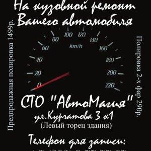 АвтоМагия