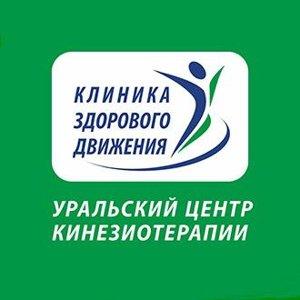 Уральский центр кинезиотерапии