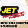 Джет, магазин одежды в стиле милитари