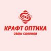 Крафт Оптика