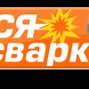 ВсяСварка.ру