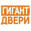 ГИГАНТ ДВЕРИ