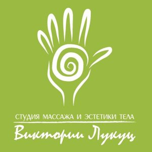 Студия массажа Виктории Лукуц