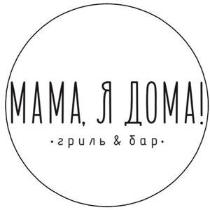Мама, я дома!