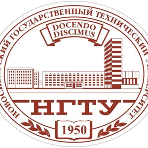 Новосибирский государственный технический университет