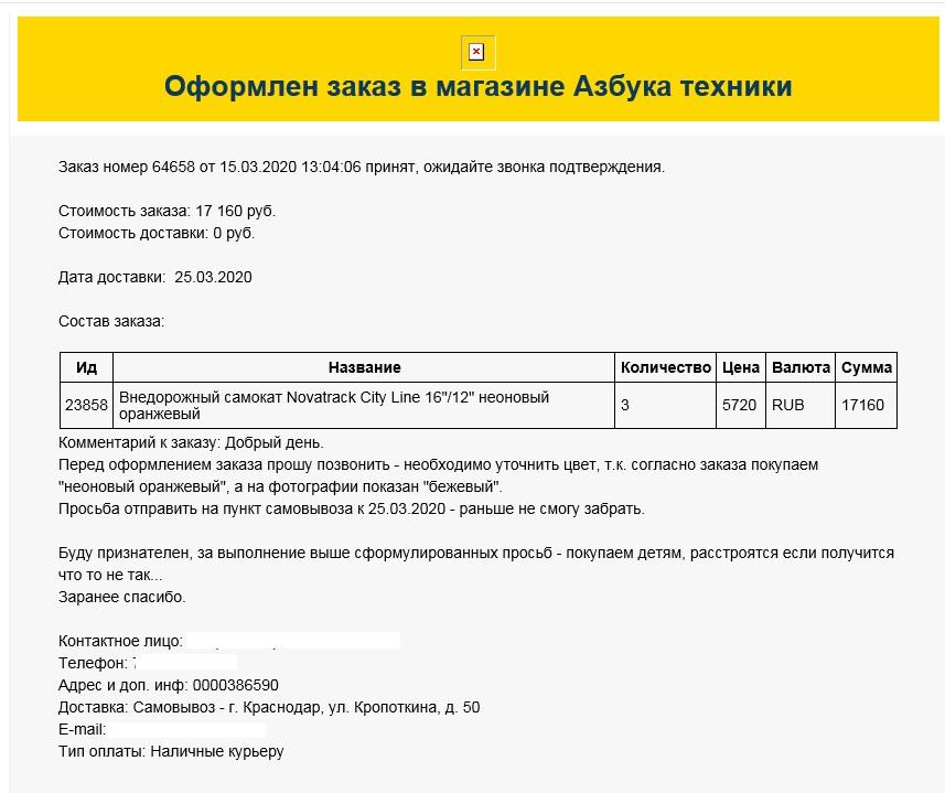 Отзывы О Магазине Азбука Техники Москва