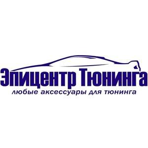 Эпицентр Тюнинга
