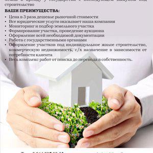 Земельное Агентство