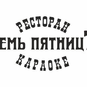 СемьПятницЪ