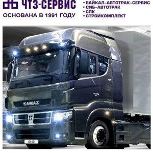 Байкал-АвтоТрак-Сервис, ООО
