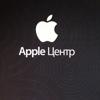 Apple Service, специализированный торгово-сервисный центр