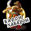 Барон Хабарон