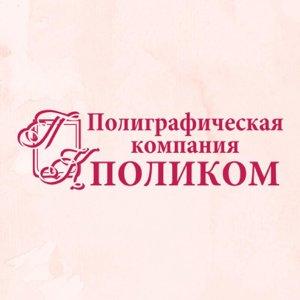 Типография Поликом
