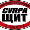 Супра-Щит