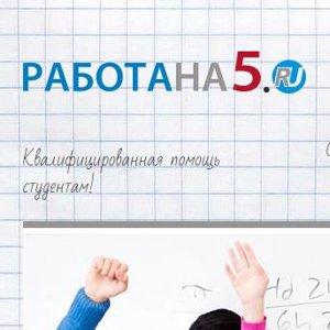 Помощь студентам отзывы красноярск решение задач репетиторами по физике